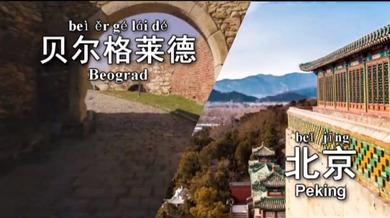 Učimo kineski: Susret Pekinga i Beograda_fororder_hanyu1811022