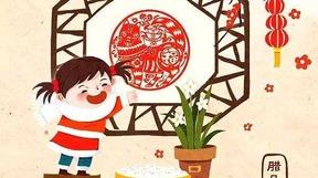 Dvadeset osmi decembar po kineskom lunarnom kalendaru_fororder_chuanghua02