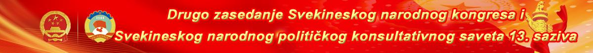 Drugo zasedanje Svekineskog narodnog kongresa i Svekineskog narodnog političkog konsultativnog saveta 13. saziva_fororder_bannerhui