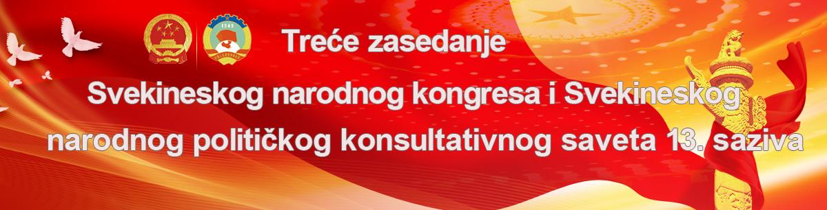 Treće zasedanje Svekineskog narodnog kongresa i Svekineskog narodnog političkog konsultativnog saveta 13. saziva_fororder_banner1200x306