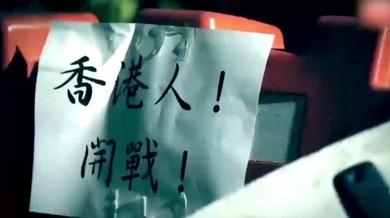 Neki drugi Hongkong-Epizoda II : Uzrok oluje