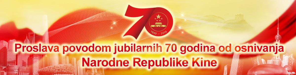 70zhounian_fororder_1200x306(0)70nian