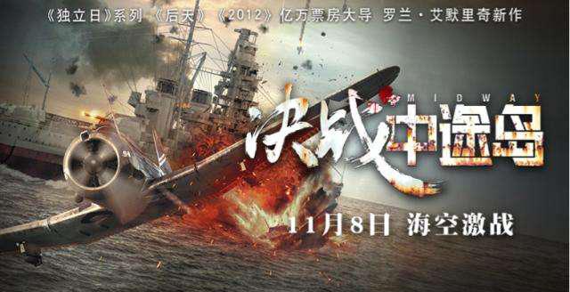 """""""Midvej"""" u kineskim bioskopima_fororder_决战中途岛"""